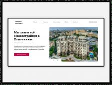 Дизайн первого экрана корпоративного сайта.
