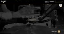 Сайт для интернет-магазина аудио-техники