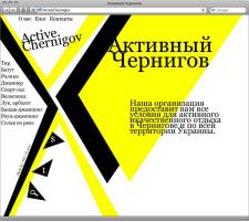 """Дизайн и верстка сайта """"Активный Чернигов"""""""