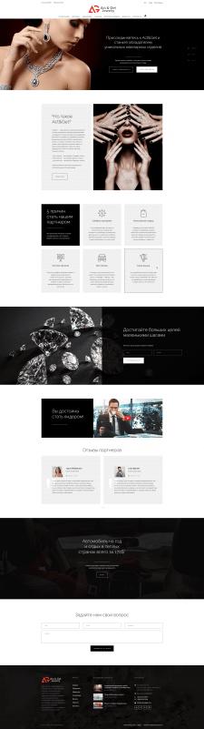 Дизайн Landing page для ювелирной компании