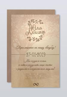 Свадебное приглашение для Юлии и Александра