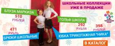 Баннер для сайта детской одежды №6