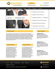 Дизайн главной страницы для компании Бисофт