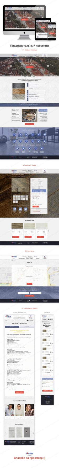BielAlliance-интернет магазин по продаже ламината