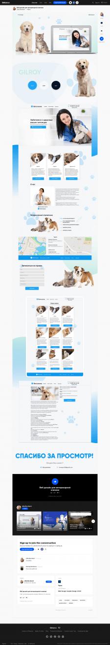 Дизайн ветеринарной клиники