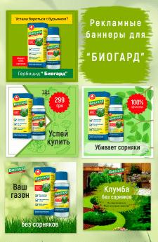 "Баннеры для ""Биогард"""