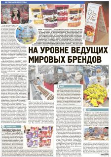 Статья о кондитерском производстве и продукции