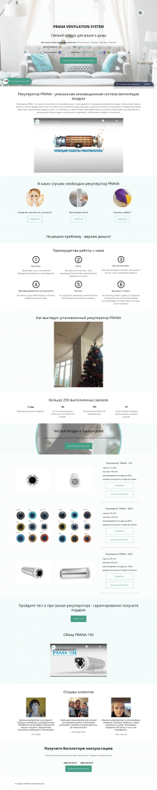Правка сайта по продаже рекуператора
