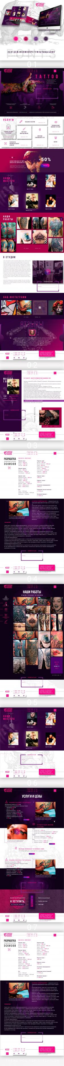 Дизайн сайта для салона тату