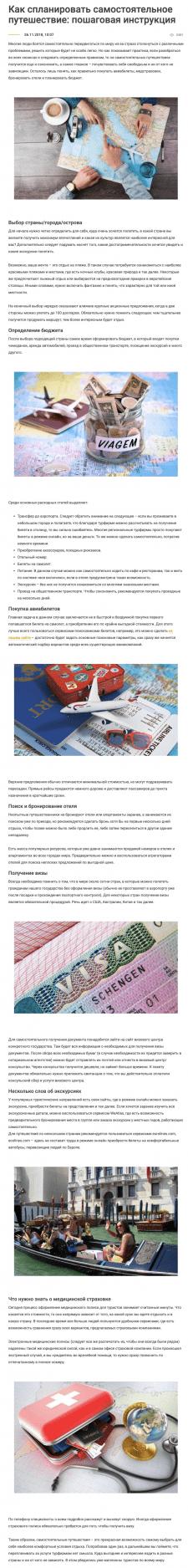 Самостоятельное путешествие (туризм)