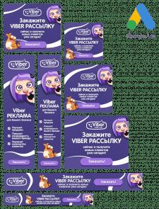 Дизайн баннеров Viber для Google Ads