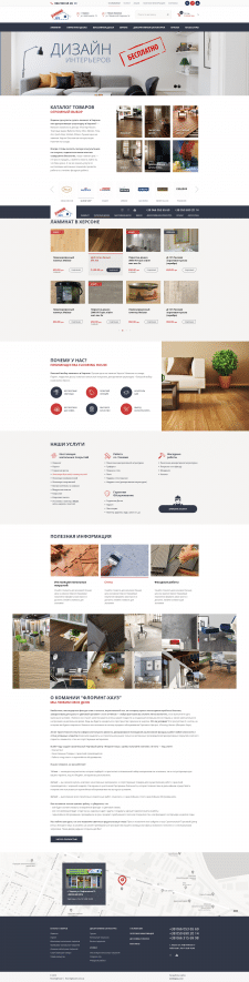FlooringHouse - переработка