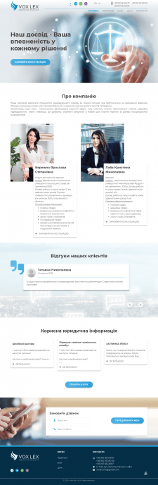 Корпоративний сайт VOX LEX