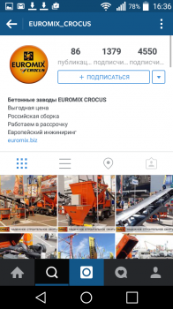 Бетонные заводы Euromix, г. Тула