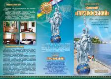 """Буклет а 4 санаторий """"Гурзуфский"""" 2011год"""
