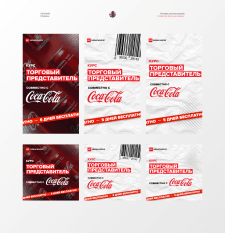 Кока Кола - ТОрговый представитель