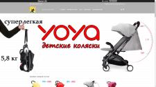 Настройка контекстной рекламы для yo-ya.prom.ua
