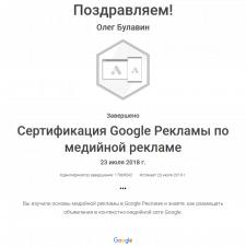 Сертификация Google Ads по медийной рекламе
