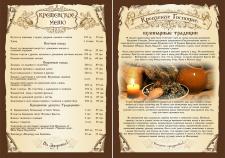 меню для ресторана