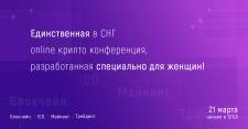 Баннер для онлайн-конференции