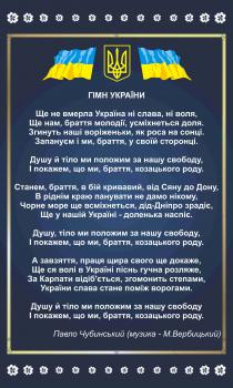 Оформления гимна Украины