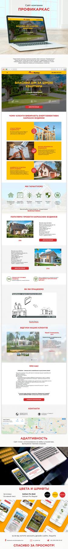 Дизайн сайта компании Профикаркас