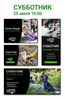 Оформление для встречи Вконтакте