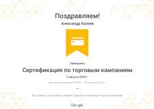 Сертификация Google Ads Торговые кампании