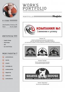 Логотипы компаний и товаров