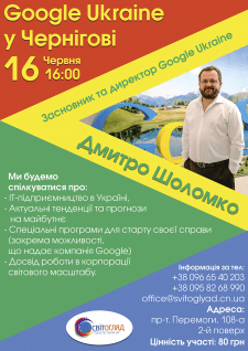 Афиша для Google Ukraine