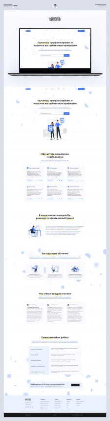 Дизайн сайта школы программирования NEXEL