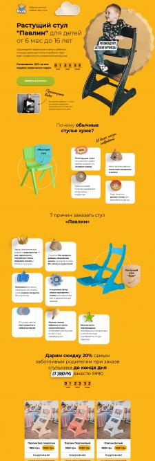Сайт на Тильде - Детские стулья