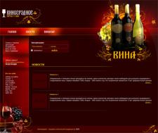 Портал о вине