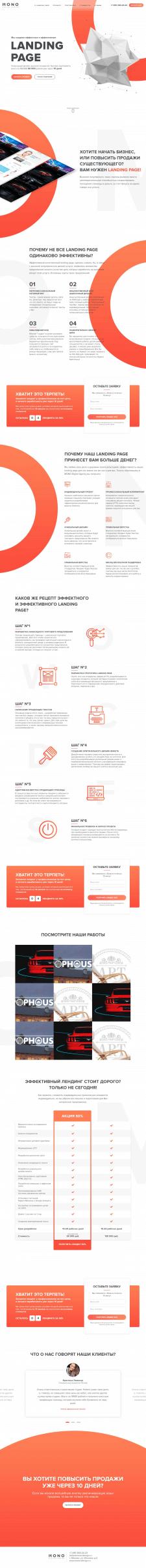 Верстка Landing Page сайта портфолио дизайн студии
