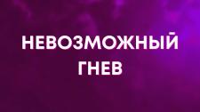 """Реклама тренинга Майкла Роуча """"Невозможный гнев"""""""