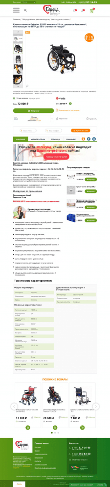 """Наполнения интернет-магазина """"Сердце"""""""