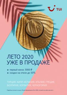 Дизайн плаката для туроператора TUI