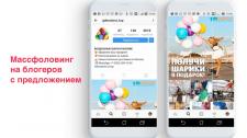 Продажа воздушных шаров. SMM в Instagram