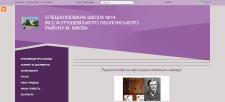 Сайт школы №14  г.Киев