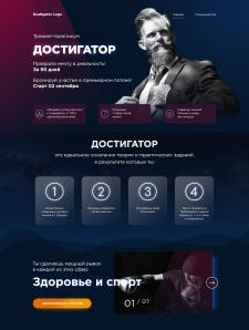 "Лендинг проекта ""ДОСТИГАТОР"""