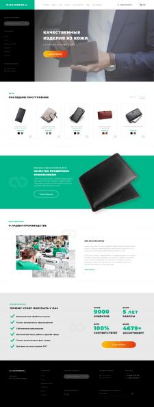 Дизайн интернет магазина кожаных изделий
