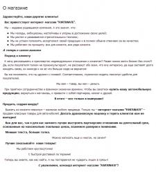 Текст о компании - ИМ товаров для автомобилистов