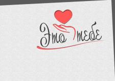 Логотип для магазина подарков