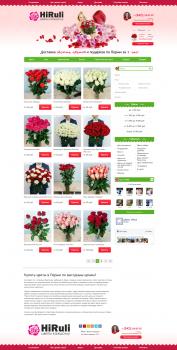 HiRuli - доставка цветов в Перми