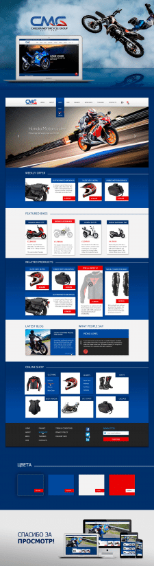 "Online Shop ""Chelsea Motorcycle Group"""