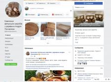 Крамниця виробів з деревини (сторінка в ФБ)
