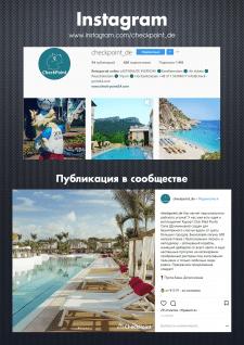 Туристическая компания / Instargam