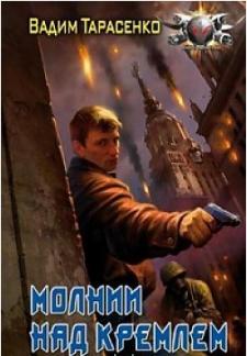 Молнии над Кремлем