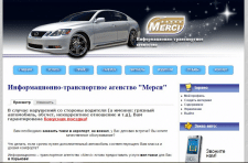 Продвижение Такси Мерси (Харьков) euro-merci.com
