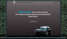 Arenda auto (Дизайн и вёрстка)